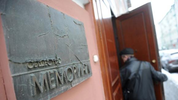 В столицеРФ суд признал легитимным включение «Мемориала» в список НКО-иноагентов