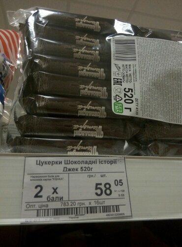 киев супермаркеты шоколадные конфеты джек шоколадные истории