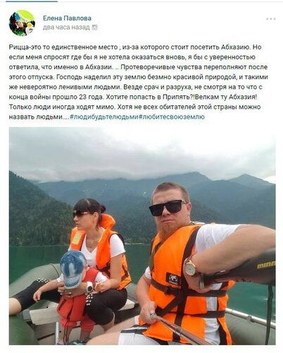 террорист моторола на отдыхе с женой