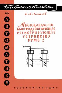 Серия: Библиотека по автоматике 0_149250_1ac808f3_orig
