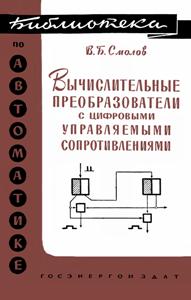 Серия: Библиотека по автоматике - Страница 2 0_149282_651b77f8_orig
