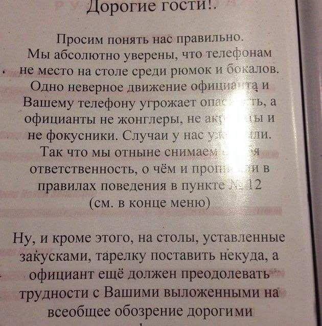 ресторан в Иваново где посетитель всегда неправ