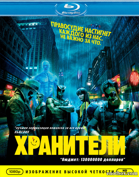 Хранители / Watchmen (2009/BDRip/HDRip) [Максимальная версия / Ultimate Cut]