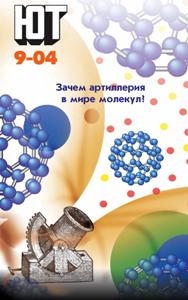 Журнал: Юный техник (ЮТ). - Страница 23 0_1b06d5_4a546bad_orig