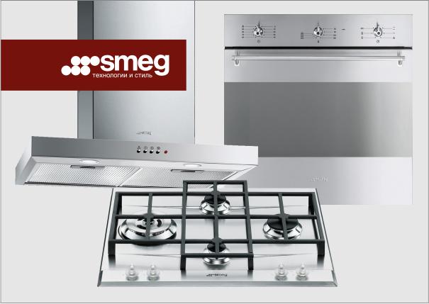 Smeg Акция на бытовую технику - распродажа бытовой техники в Краснодаре - Суперскидка на кухонную технику Smeg
