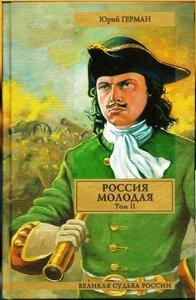 Юрий Герман. Россия молодая. Том 2.jpg
