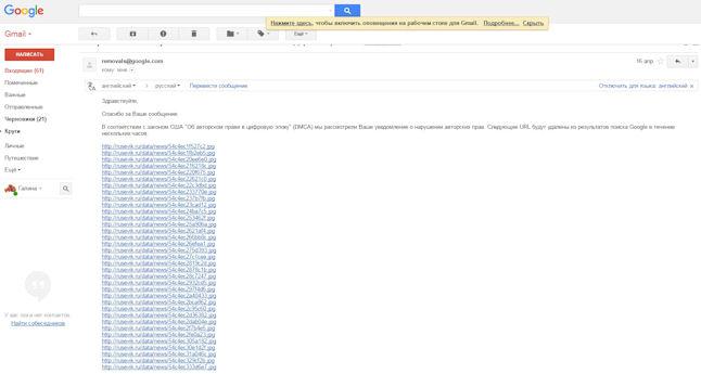 Жалобы в Гугл