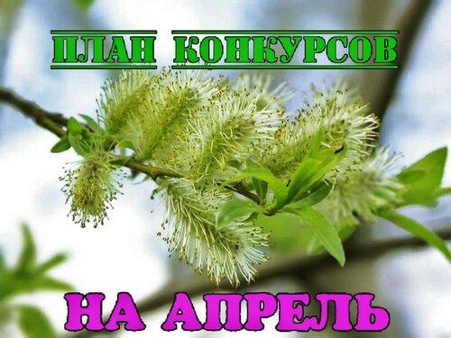 ПЛАН КОНКУРСОВ НА АПРЕЛЬ 2017 г.