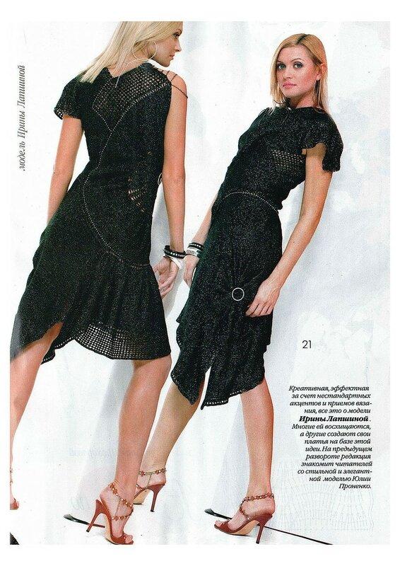 журнал мод 607