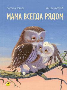 Мама-всегда-рядом_обложка.jpg