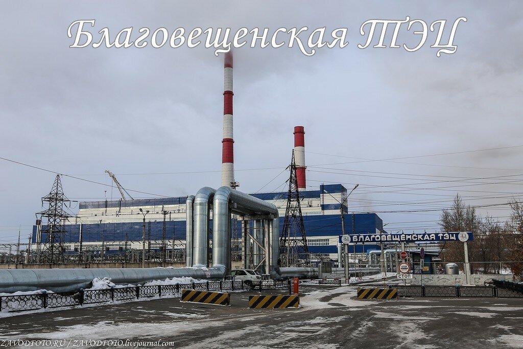 Благовещенская ТЭЦ.jpg
