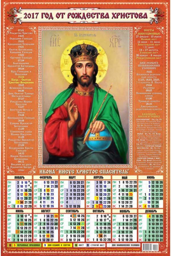 Календарь на 2017 г. Иисус Христос Спаситель