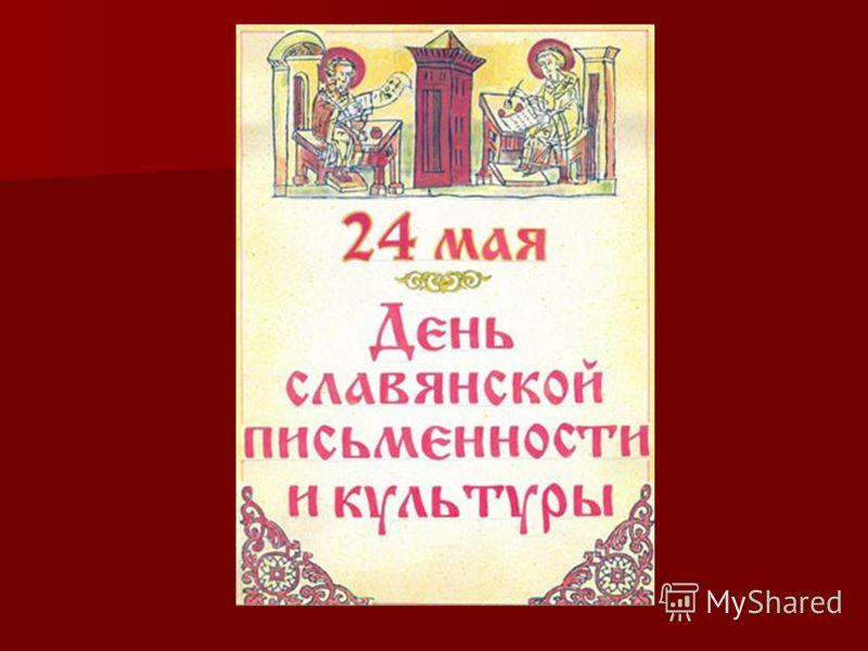 24 мая – День славянской письменности и культуры День