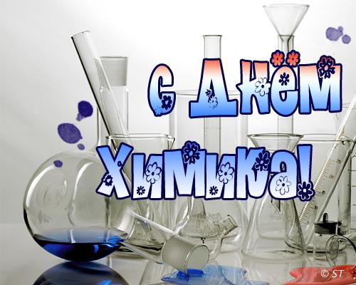 С Днем Химика!  Пробирки и колбы