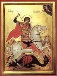 Открытка с днем памяти Святого великомученника Георгия Победоносца