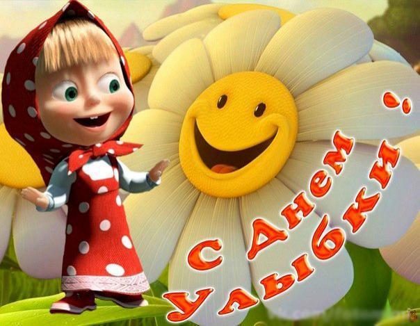 Открытка. С днем улыбки! Маша и цветок-смайлик