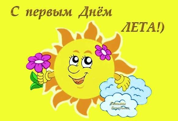 С первым днем лета! Срлнышко с цветочком
