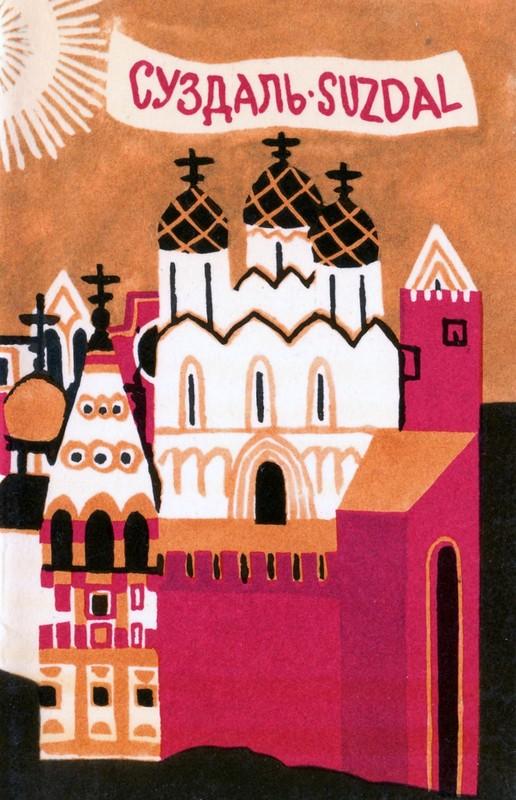 ZAVODFOTO / История городов России в фотографиях: Суздаль в 1968 году
