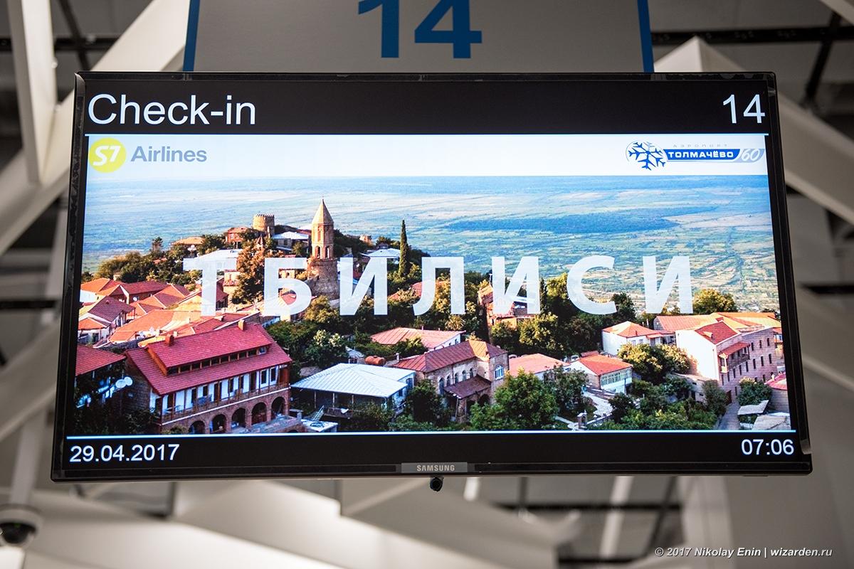 Открытие рейса Новосибирск-Тбилиси