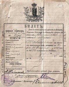 1913. Билет на свободный проезд и прожитие в Царстве Польском и Финляндии