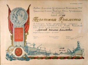 1945 г. Почётная грамота.