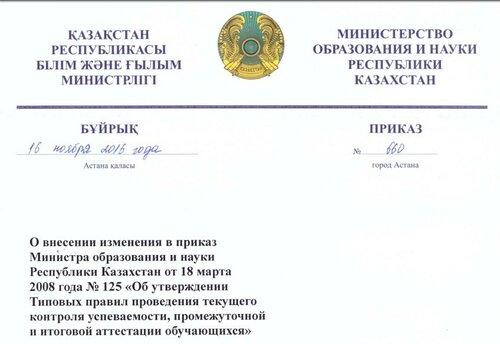 Приказ №660-рус.jpg
