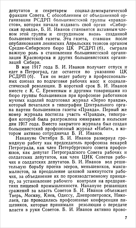 Иванов Б.И. Воспоминания рабочего большевика-1972-С007