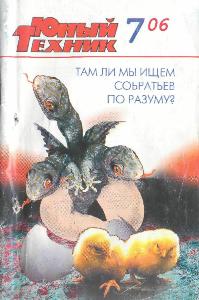 Журнал: Юный техник (ЮТ). - Страница 24 0_1b0ce4_120196fb_orig