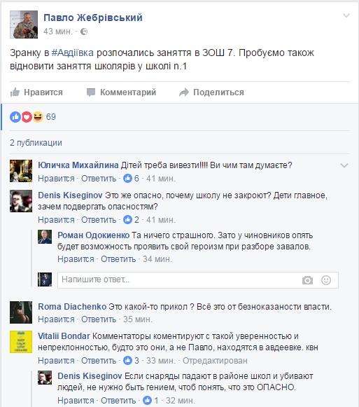 Граждане Донецка пытались помешать оккупантам обстреливать Авдеевку
