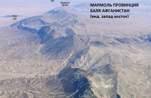 Мармоль, провинция Балх в Афганистане