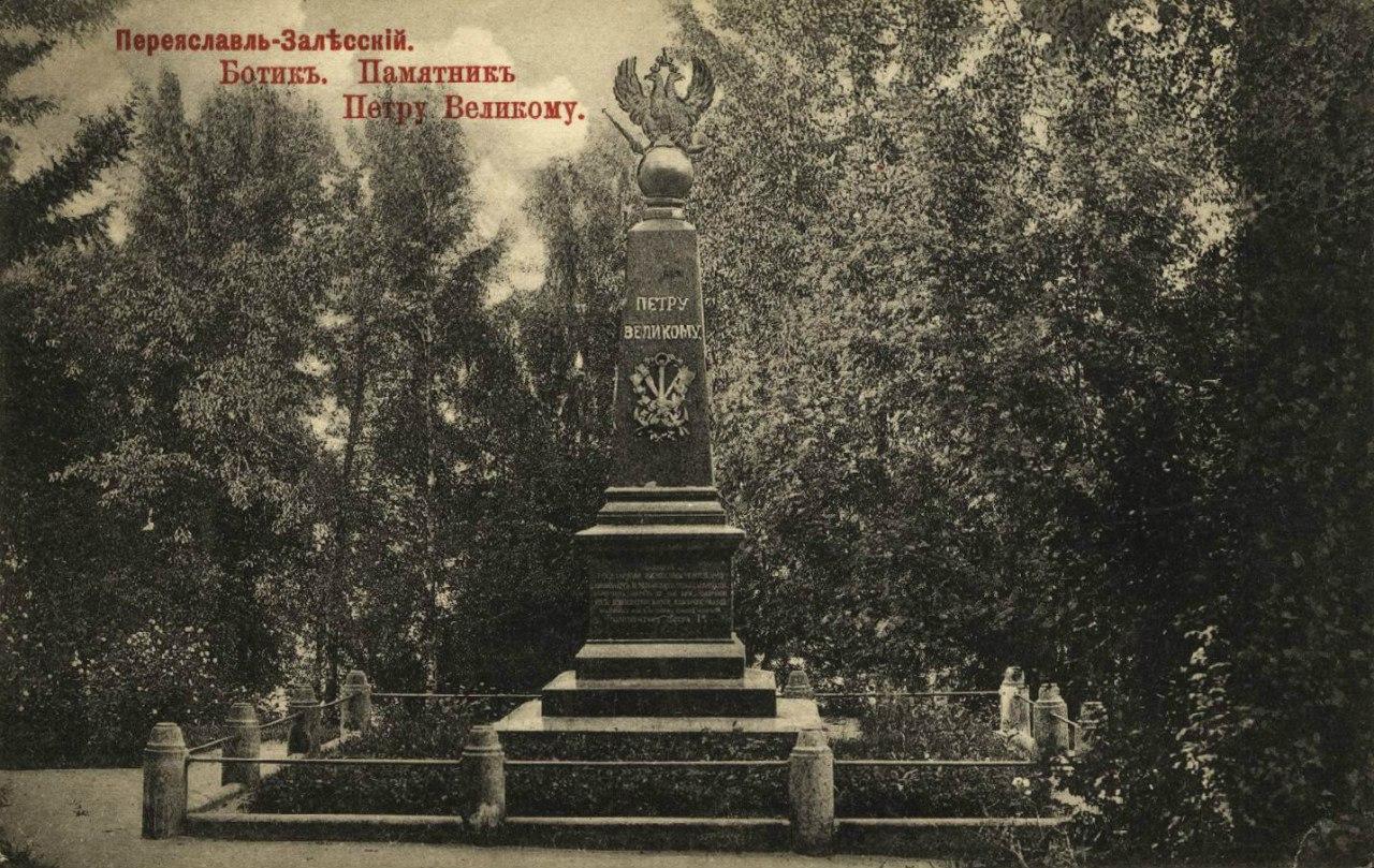 Ботик. Памятник Петру Великому