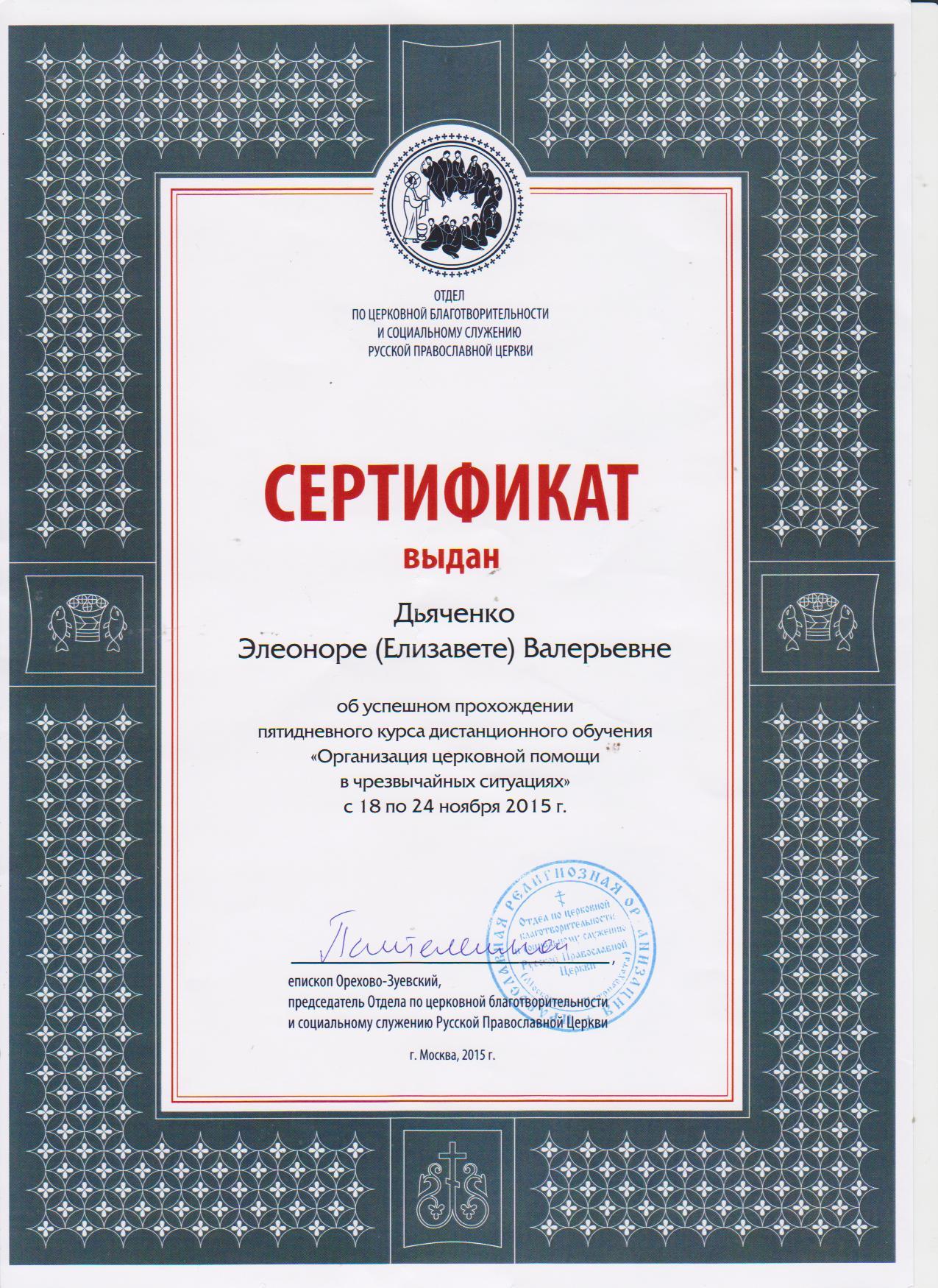 Сертификат Элеонора Дьяченко