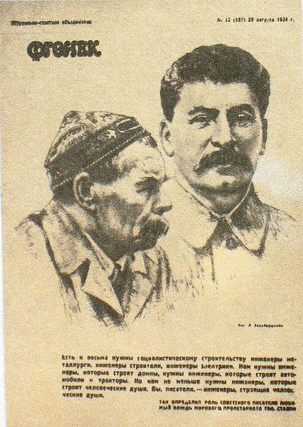 Обложка журнала «Огонек» - 20 августа 1934 года