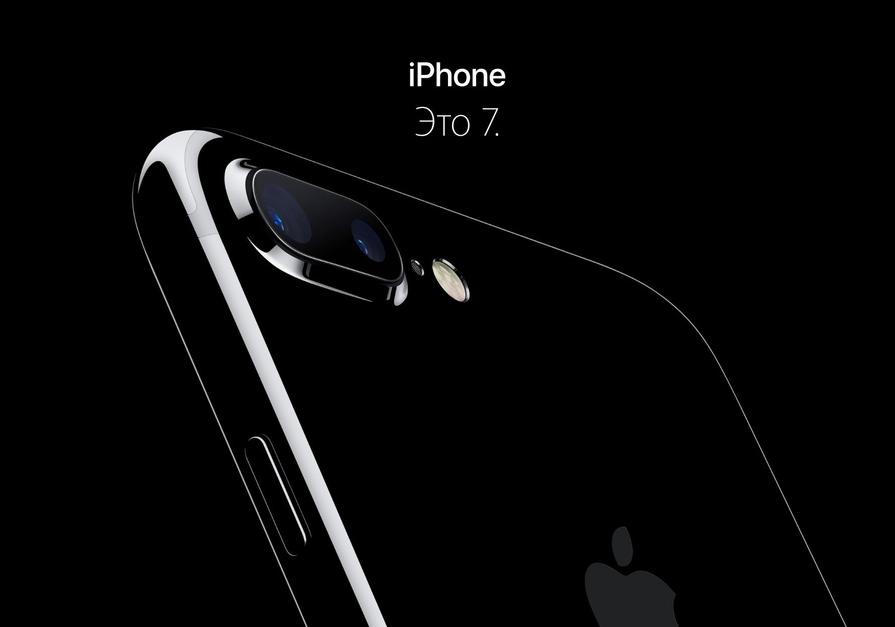 Почему я буду брать iPhone 7 plus