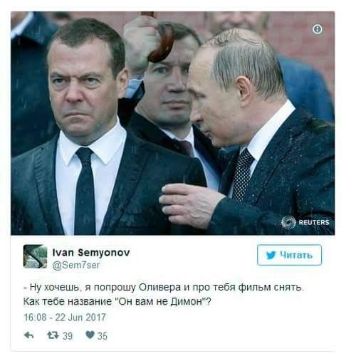 Медведев под дождем. Кто добавит?