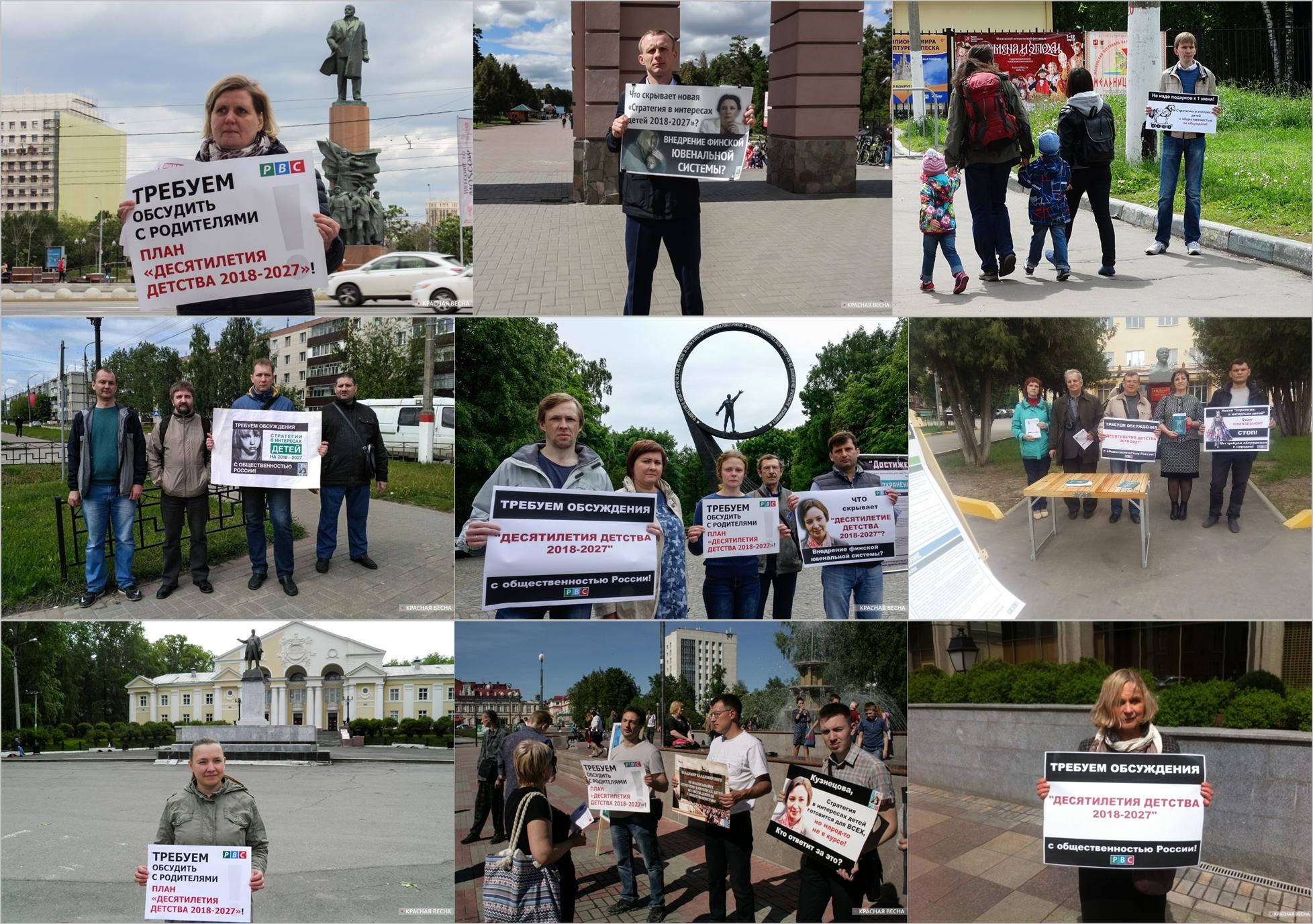 Пошла волна протестных пикетов против необсужденной Стратегии детства. pic16