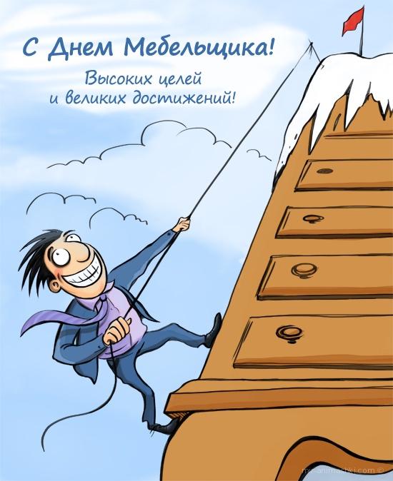 С Днем Мебельщика! Высоких целей и великих достижений! открытки фото рисунки картинки поздравления