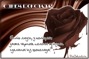 С днем шоколада! Есть люди, у которых даже черные полосы жизни сделаны из шоколада открытки фото рисунки картинки поздравления