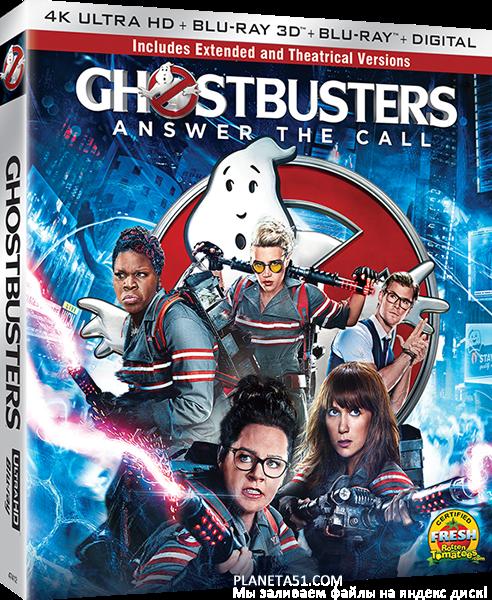 Охотники за привидениями / Ghostbusters / 2016 / ДБ / 3D (HOU) / BDRip (1080p)