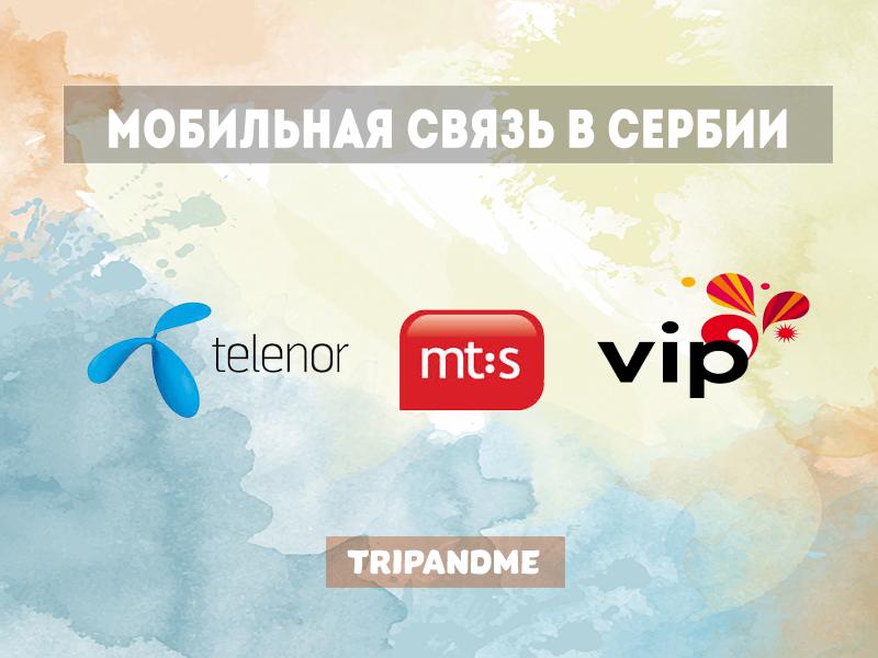 Мобильная связь в Сербии