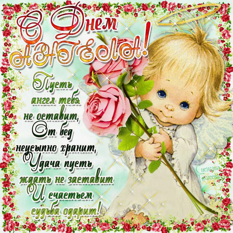 Именные открытки с днем ангела