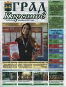 Град Кирсанов №15(41) от 12 апреля 2017 г. Стр. 1