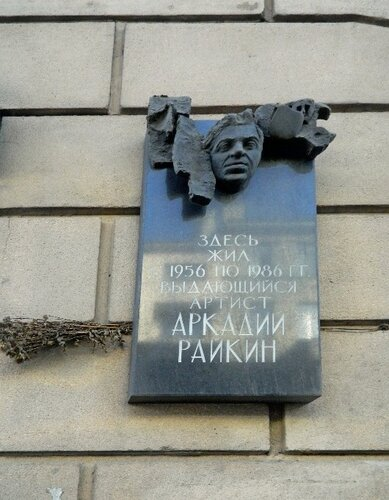 Аркадий Райкин. Мемориальная доска
