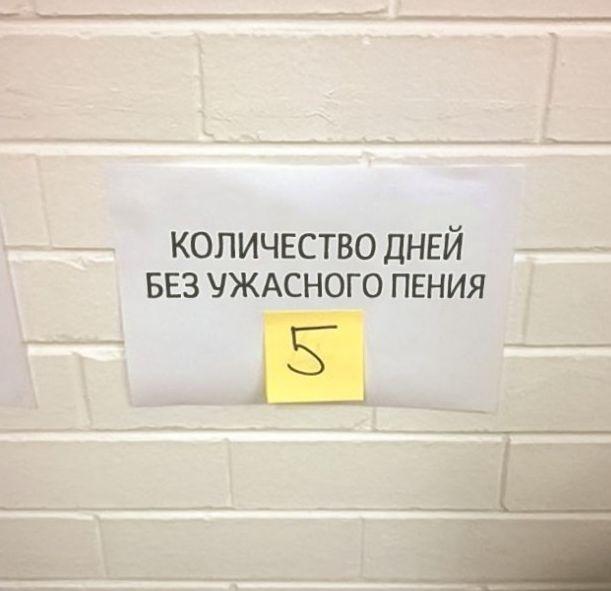 Забавные записки офисных работников