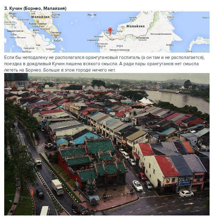 Города, которые не стоит посещать туристам