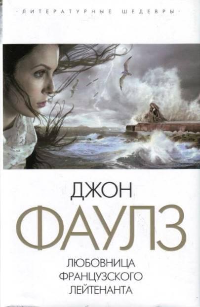 Сам Фаулз говорил об этой книге: «Это роман, который викторианские авторы забыли написать, но к