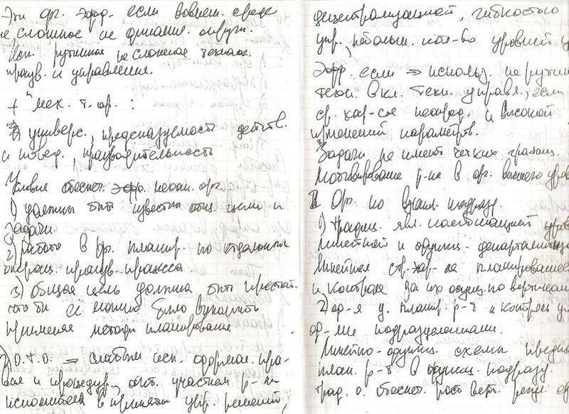 4. Если кто-то говорит человеку, что его почерк неразборчив, то это нужно воспринимать как комплимен