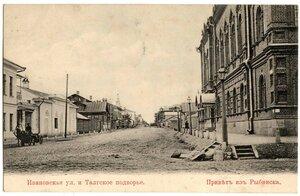 Ивановская улица и Толгское подворье
