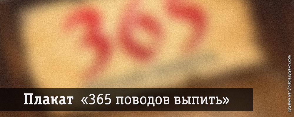 Плакат «365 поводов выпить»