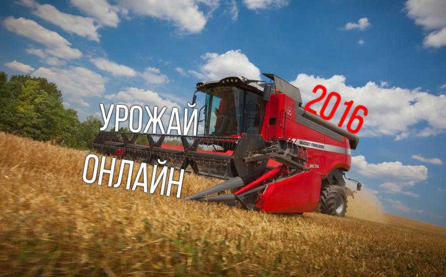 Украинские аграрии уже собрали неменее 51 млн. тонн зерновых